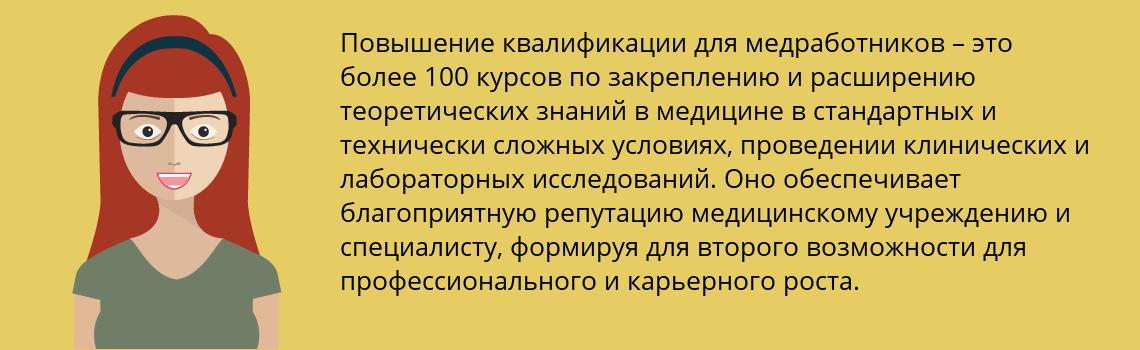 Курсы повышения квалификации зубных врачей в белгороде в2021